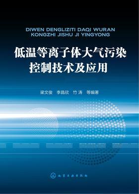 低温等离子体大气污染控制技术及应用