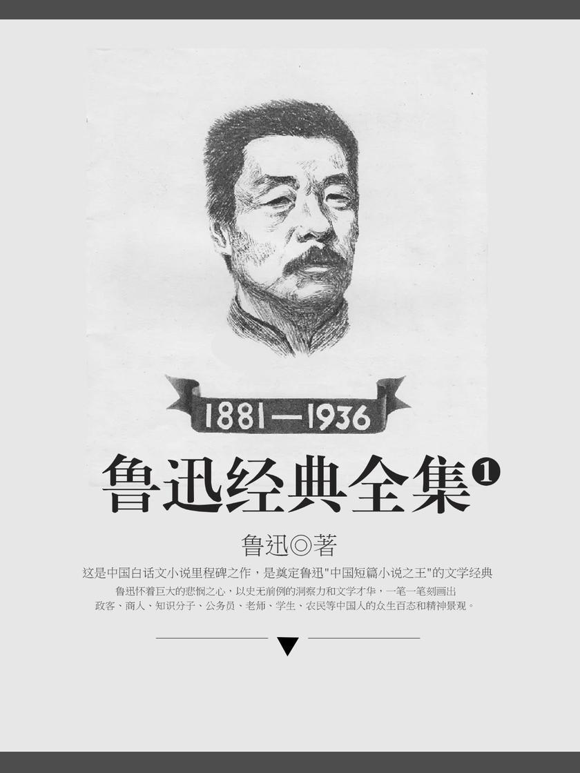 鲁迅经典全集Ⅰ:小说全集