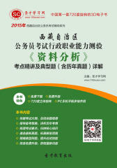 [3D电子书]圣才学习网·2015年西藏自治区公务员考试行政职业能力测验《资料分析》考点精讲及典型题(含历年真题)详解(仅适用PC阅读)