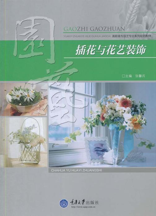 插花与花艺装饰