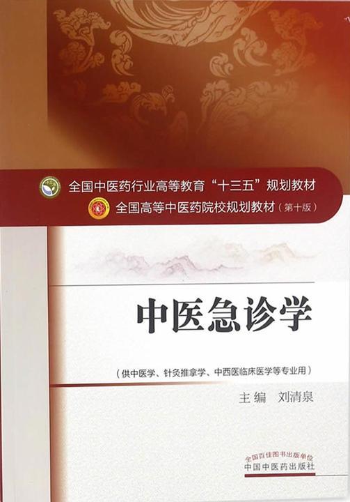 中医急诊学