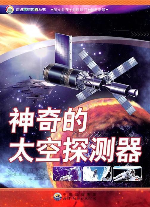 神奇的太空探测器