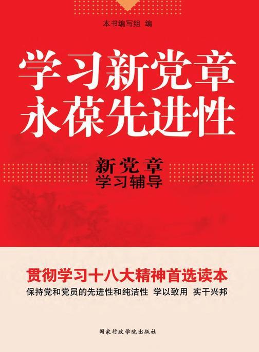 学习新党章永葆先进性