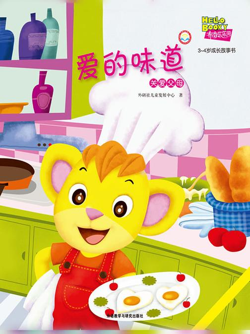 爱的味道(布奇乐乐园3-4岁成长故事书)