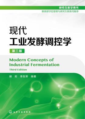 现代工业发酵调控学(第三版)
