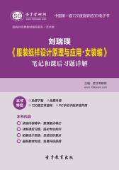 [3D电子书]圣才学习网·刘瑞璞《服装纸样设计原理与应用·女装编》笔记和课后习题详解(仅适用PC阅读)