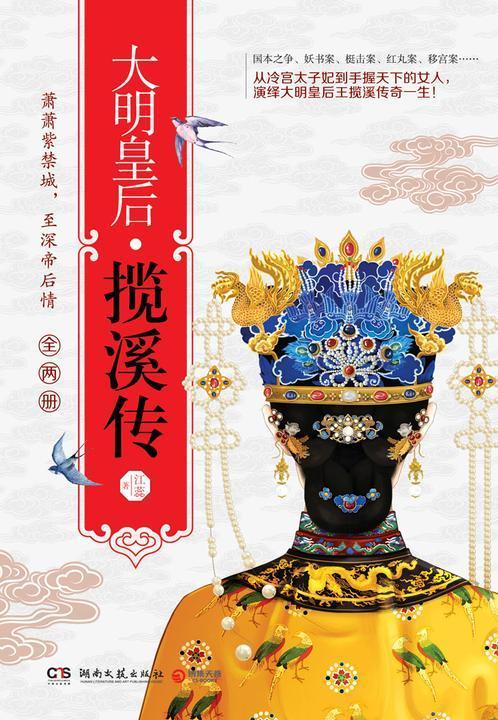 大明皇后:揽溪传(全两册)