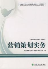 营销策划实务(河南省职业技术教育教学研究室编)
