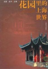 花园里的上海世界
