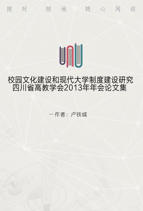 校园文化建设和现代大学制度建设研究--四川省高教学会2013年年会论文集