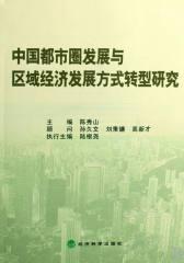 中国都市圈发展与区域经济发展方式转型研究(仅适用PC阅读)