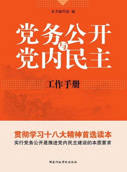 党务公开与党内民主工作手册
