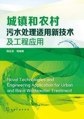 城镇和农村污水处理适用新技术及工程应用