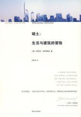 破土:生活与建筑的冒险(试读本)