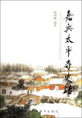 嘉兴太平寺史话
