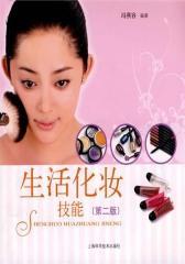 生活化妆技能(第二版)