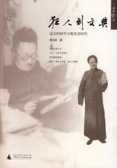狂人刘文典(试读本)