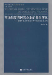 市场制度与民营企业的共生演化——地域环境差异视角下的中国民营企业表现