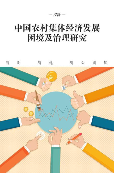 中国农村集体经济发展困境及治理研究