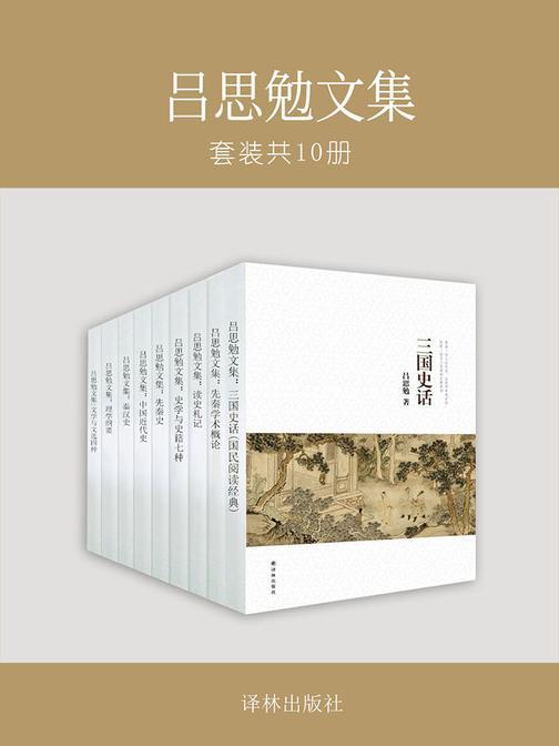 吕思勉文集(套装共10册)