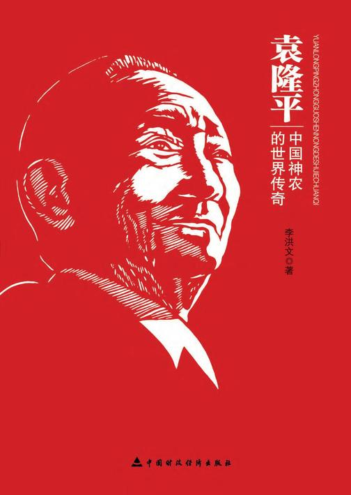 袁隆平:中国神农的世界传奇