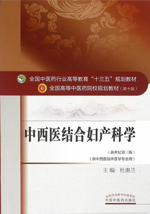 中西医结合妇产科学