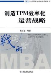 制造TPM效率化运营战略