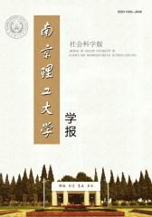 南京理工大学学报·社会科学版 双月刊 2011年04期(仅适用PC阅读)