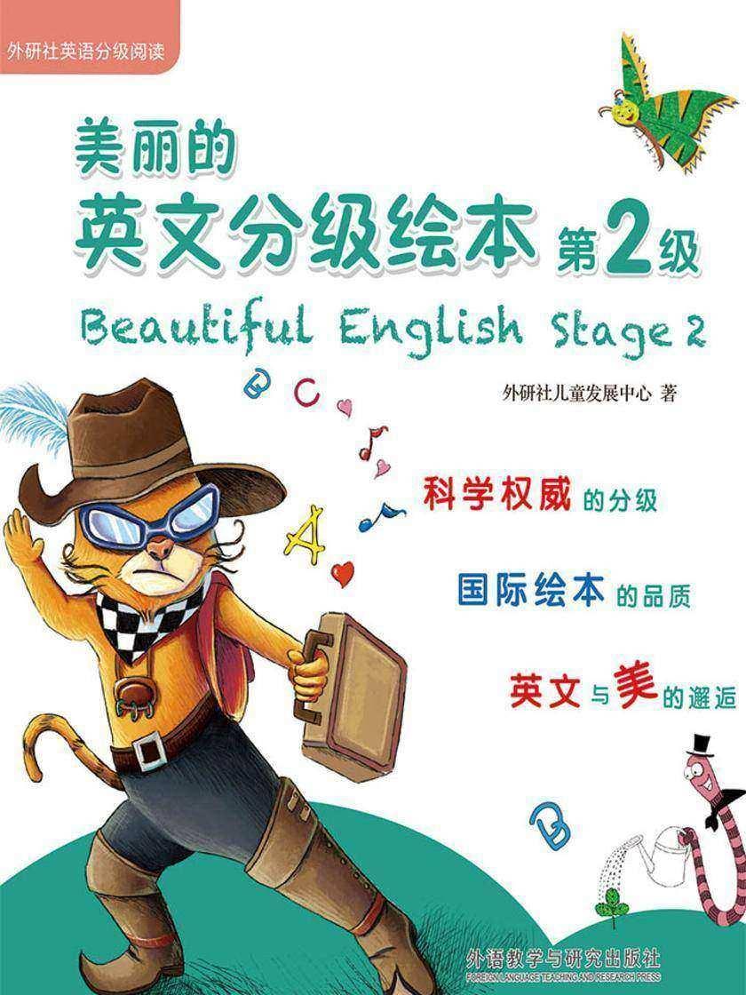 美丽的英文分级绘本第2级(套装共6册)