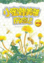 小蜜蜂美雅历险记(彩图本)(试读本)