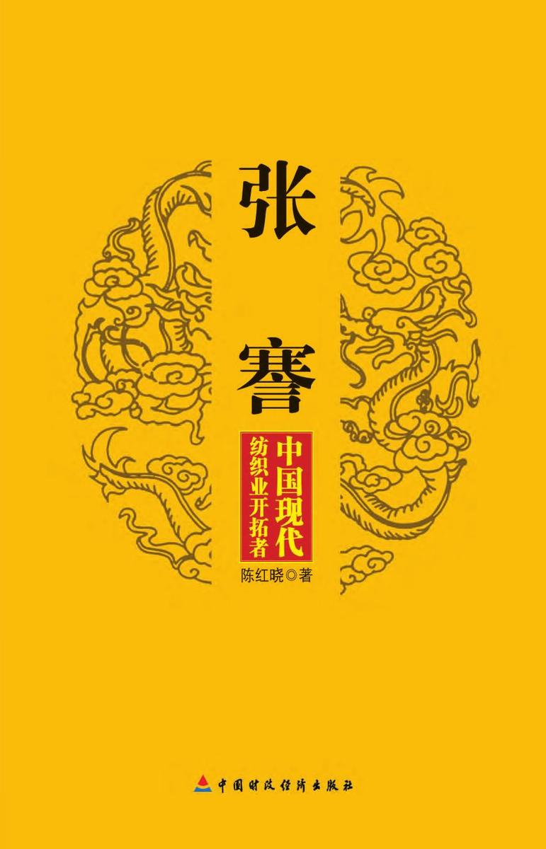 张謇:中国现代纺织业开拓者