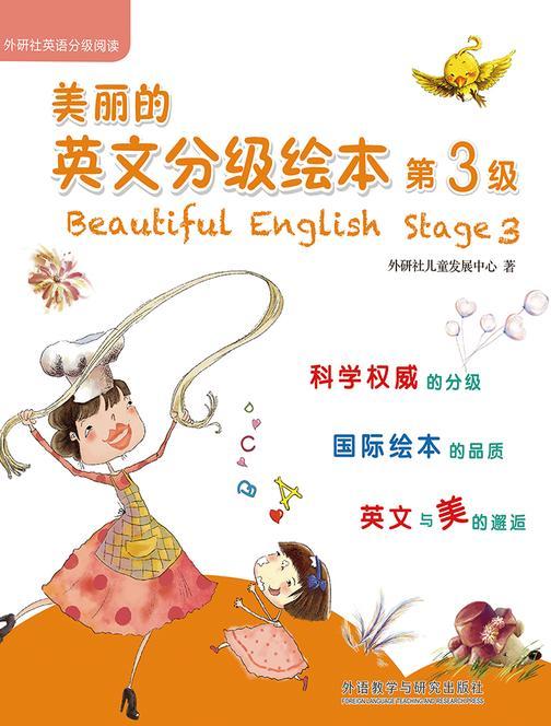 美丽的英文分级绘本第3级(套装共6册)