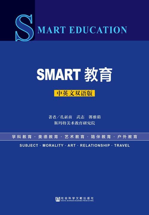 SMART教育(中英文双语版)