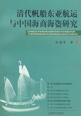 清代帆船东亚航运与中国海商海盗研究