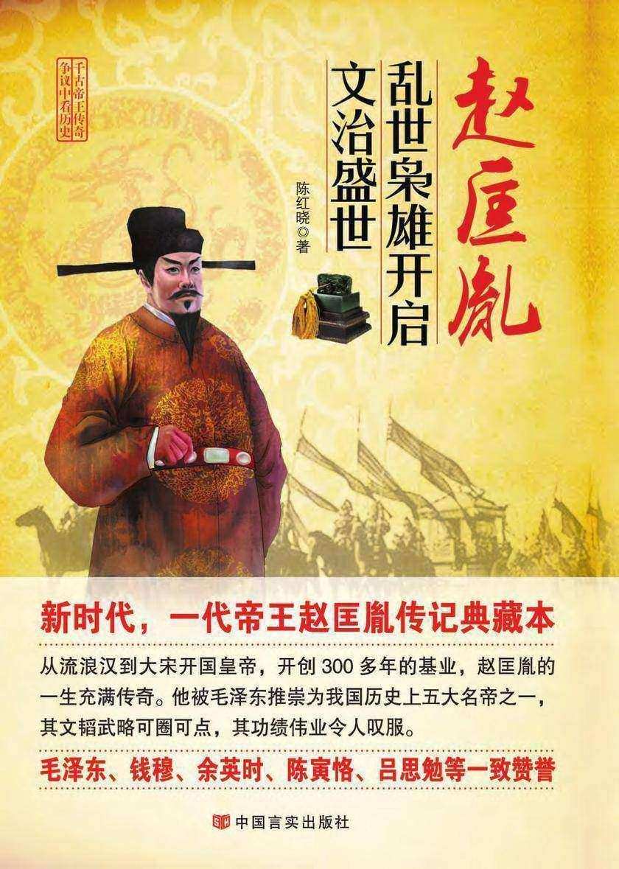赵匡胤:乱世枭雄开启文治盛世