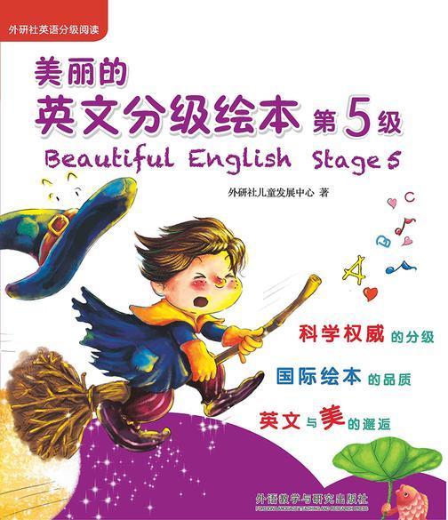 美丽的英文分级绘本第5级(套装共6册)