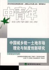 中国城乡统一土地市场理论与制度创新研究