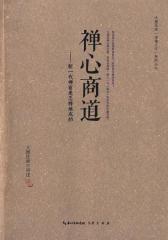 """大愿法师""""幸福人生""""系列丛书——禅心商道"""
