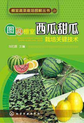 图说棚室西瓜甜瓜栽培关键技术