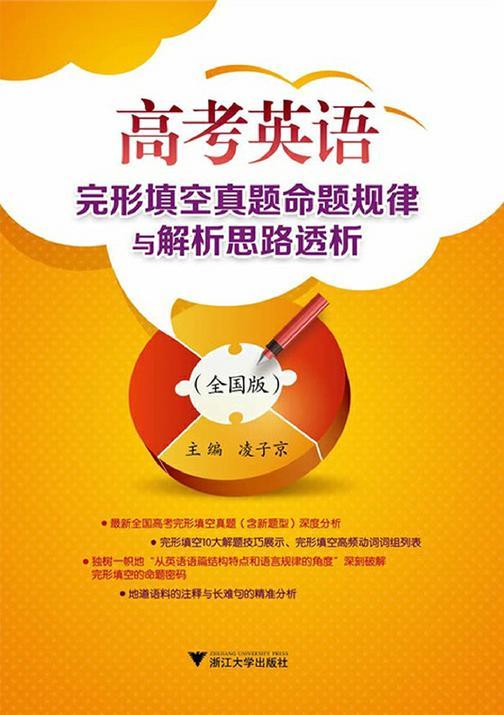 高考英语完形填空真题命题规律与解析思路透析(全国版)