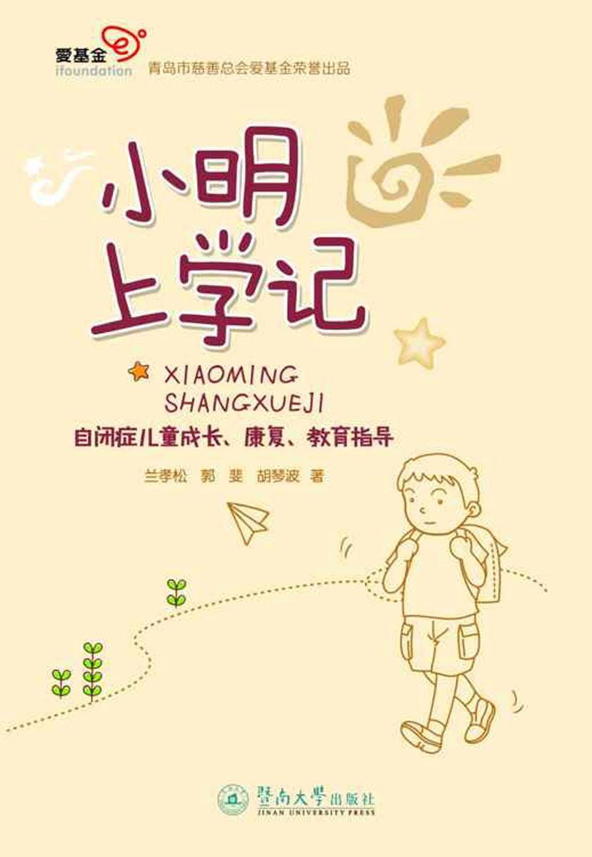 小明上学记:自闭症儿童成长、康复、教育指导(附送光盘一张)