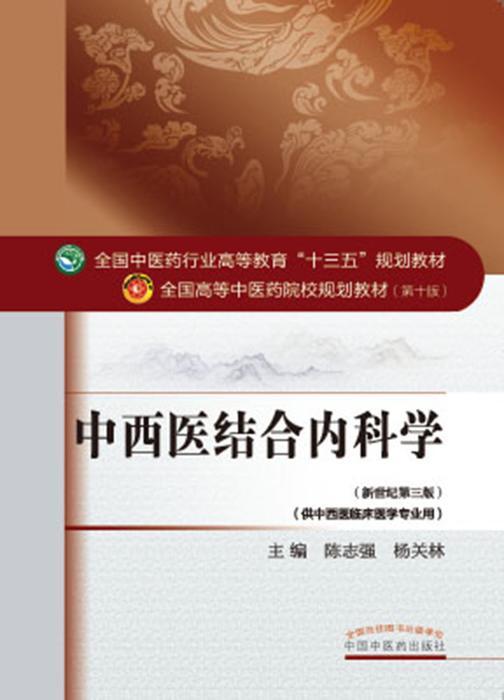 中西医结合内科学