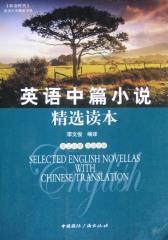 英语中篇小说精选读本