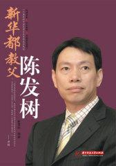 新华都教父陈发树(试读本)