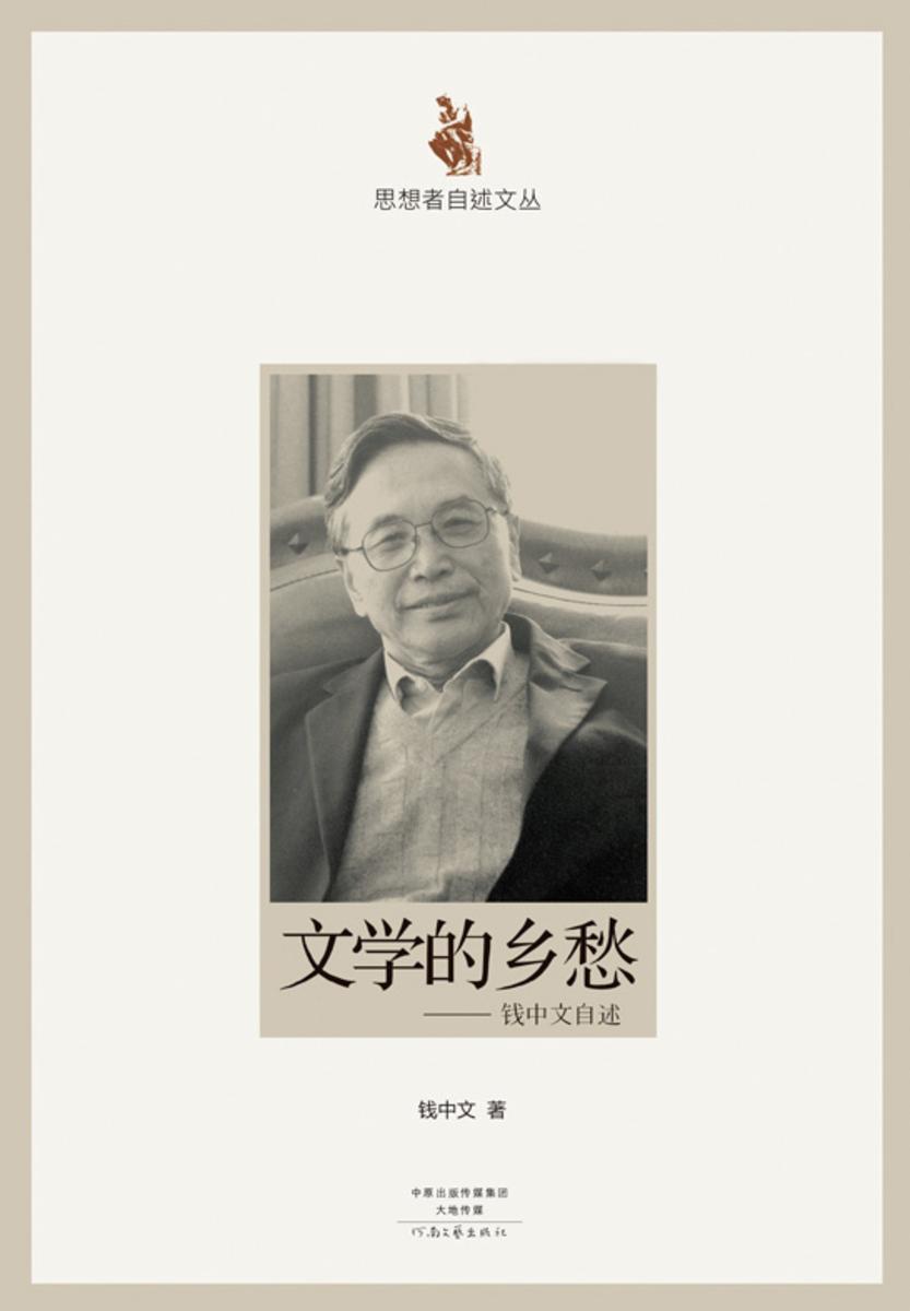 文学的乡愁:钱中文自述