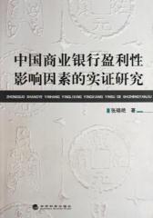 中国商业银行盈利性影响因素的实证研究