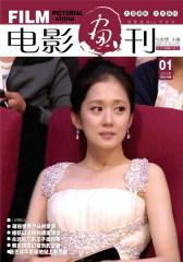 电影画刊 月刊 2012年01期(仅适用PC阅读)