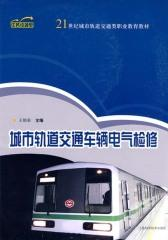 城市轨道交通车辆电气检修(仅适用PC阅读)
