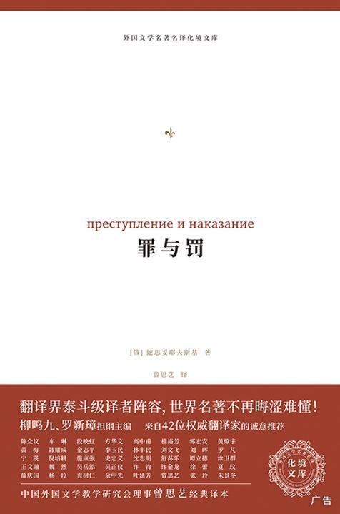 罪与罚(化境文库)
