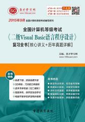 2015年9月全国计算机等级考试《二级Visual Basic语言程序设计》复习全书【核心讲义+历年真题详解】(仅适用PC阅读)
